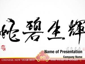 Chinese snake calligraphy, new year
